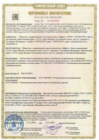 """Светильник автономный взрывозащищенный """"Сфера ВЗ АО""""."""