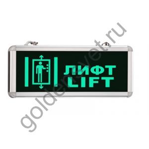 Световой указатель «Лифт»