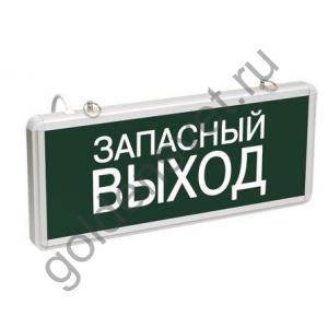 Светильник ССА 1002 ЗАПАСНЫЙ ВЫХОД ИЭК