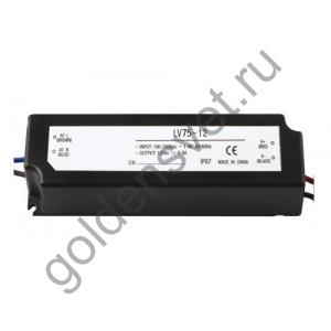 Блок питания LV7512-75Вт IP67 12В