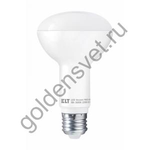 LED ACCENT R63-M, 8 Вт