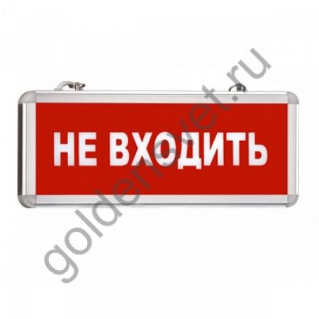 """Световой указатель """"НЕ ВХОДИТЬ"""""""