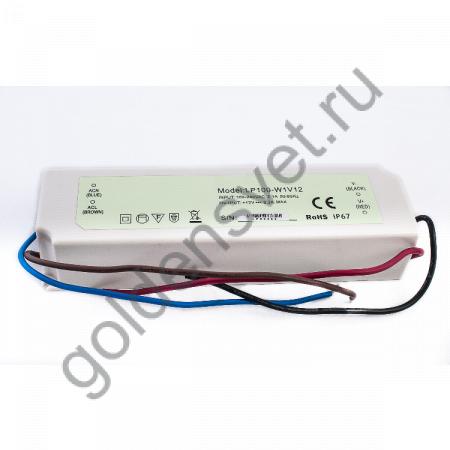 Блок питания LP-100Вт IP67 12В